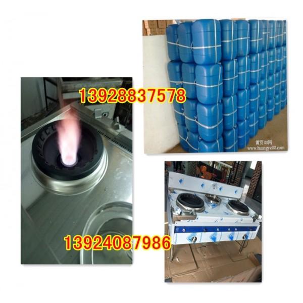 酒店饭店炒菜醇基环保燃料油配方添加剂 除异味燃烧干净无烟