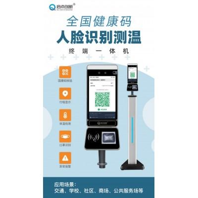 供应浙江上海健康码识别通道闸系统 苏康码人脸测温一体机